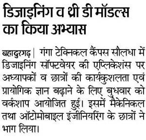 dainik bhaskar on 01.09.2016 on page no. 3