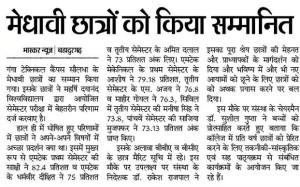 danik bhaskar 08.05.2015 page no. 4 news cutting good  result