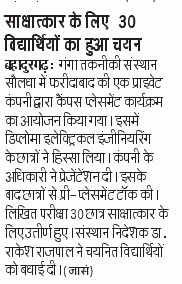 NEWS CUTTIMG OF CAMPUS PLACEMENT