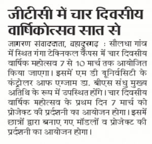 NEWS CUTTING OF G-POTENZIA 2k19