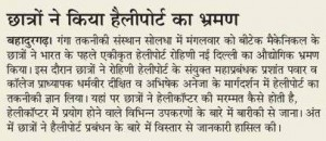 NEWS CUTTING OF INDUSTRIAL VISIT