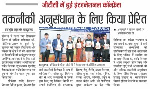 NEWS CUTTING OF INTERNATIONAL CONFERENCE