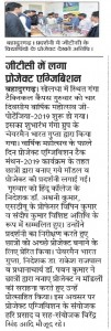 NEWS CUTTING OF PROJECT EXHIBITION