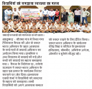 NEWS CUTTING OF SWACHH BHARAT ABHIYAN