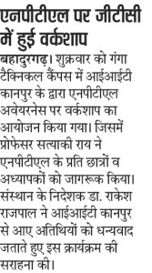 NEWS OF WORKSHOP ON NPTEL by IIT KANPUR
