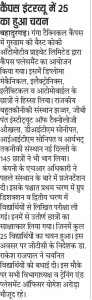 News Of Campus Placement